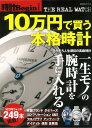 10万円で買う本格時計