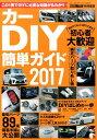 カーDIY簡単ガイド(2017)