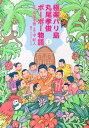 極楽バリ島丸尾孝俊ボーボー物語(1) [ 中□人 ]
