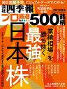 別冊 会社四季報 プロ500銘柄 2021年4集・秋号 [雑誌]