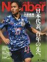 Sports Graphic Number (スポーツ・グラフィック ナンバー) 2021年 10/