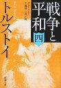 戦争と平和(4)改版 (新潮文庫) [ レフ・ニコラエヴィチ・トルストイ ]