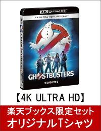 【楽天ブックス限定セット】ゴーストバスターズ 4K ULTRA HD & ブルーレイセット(初回生産限定)(2枚組)【4K ULTRA HD】+楽天ブックスオリジナルTシャツ