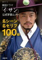 韓国ドラマ「イ・サン」公式学習ムック名シーン名セリフ100(下)