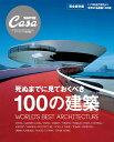 Casa BRUTUS特別編集 死ぬまでに見ておくべき100の建築 [ マガジンハウス ]
