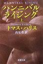 【送料無料】ハンニバル・ライジング(上巻) [ トマス・ハリス ]
