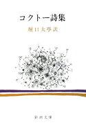 コクトー詩集改版