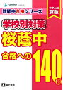中学入試算数桜蔭中合格への140題