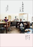 幸せなふたり(仮)[引田かおり]