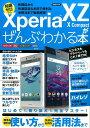 楽天楽天ブックスXperia XZ/X Compactがぜんぶわかる本 新機能から快適設定&お得で便利な活用法まで徹底解説 (洋泉社mook) [ 石野純也 ]