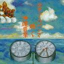 スティールパンで聴く沖縄音楽 [ hsb ]