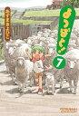 よつばと!(7) (電撃コミックス) [ あずま きよひこ