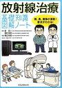 放射線治療基礎知識図解ノート 図,表,画像が満載!要点がわかる! [ 磯辺智範 ]
