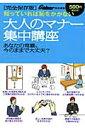 【送料無料】大人のマナー集中講座