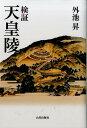 検証天皇陵 [ 外池昇 ]