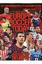 【送料無料】ヨーロッパサッカー・トゥデイ(2011-2012 シーズン開)