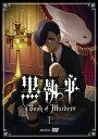 黒執事 Book of Murder 下 [ 小野大輔 ]...