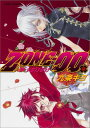 ZONE-00(第12巻) (あすかコミックスDX) [ 九条キヨ ]