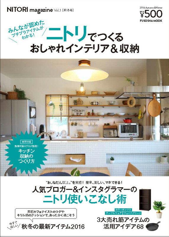 NITORI magazine ニトリでつくるおしゃれインテリア&収納...:book:18130685