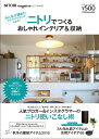 NITORI magazine ニトリでつくるおしゃれインテリア&収納