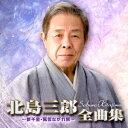 北島三郎全曲集 〜夢千里 風雪ながれ旅〜 北島三郎
