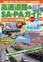 高速道路&SA・PAガイド(2016-2017年最新版)