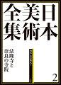 日本美術全集 2 法隆寺と奈良の寺院