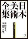 日本美術全集 2 法隆寺と奈良の寺院 (飛鳥 奈良時代1) (日本美術全集(全20巻)) 長岡龍作