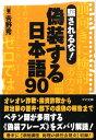 騙されるな!偽装する日本語90 (ゴマ文庫) [ 吉野秀 ]