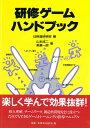 研修ゲームハンドブック [ 日本経営者団体連盟研修部 ]