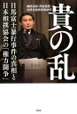貴の乱 日馬富士暴行事件の真相と日本相撲協会の「権力闘争」 [ 鵜飼克郎 ] - 楽天ブックス