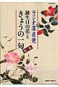 ラジオ深夜便誕生日の花ときょうの一句(第2集) (ステラmook) [ 柳宗民 ]