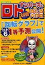 ナンバーズ&ロトズバリ!!当たる大作戦(vol.52) [ デジタル・ナンバーズ研究会 ]