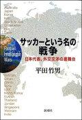 サッカーという名の戦争 日本代表、外交交渉の裏舞台