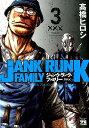 ジャンク ランク ファミリー(3) (ヤングチャンピオンコミックス) 高橋ヒロシ