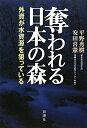 奪われる日本の森 外資が水資源を狙っている。 平野秀樹 安田喜憲