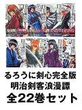 るろうに剣心完全版 明治剣客浪漫譚 全22巻セット