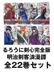 ★ポイント10倍★るろうに剣心完全版 明治剣客浪漫譚 全22巻セット