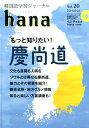 hana(Vol.20) 韓国語学習ジャーナル 特集:もっと知りたい!慶尚道 [ hana編集部 ]