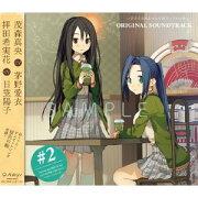 ���ޤ�����������������äƤ��������� Original Soundtrack 2