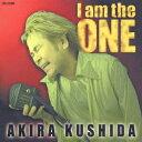 串田アキラBEST-I am the ONE- [ 串田アキラ ]
