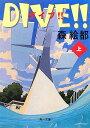 DIVE!!(上) (角川文庫) [ 森絵都 ]