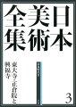 日本美術全集 3 東大寺・正倉院と興福寺