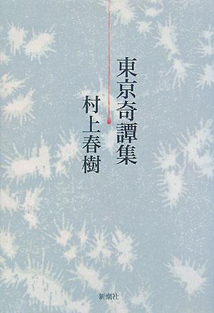 東京奇譚集 [ 村上春樹 ]...:book:11512854