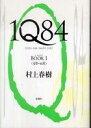 【送料無料】1Q84 BOOK1 (4月ー6月) [ 村上春樹 ]
