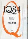 【送料無料】1Q84 BOOK2 (7月ー9月) [ 村上春樹 ]