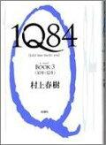 1Q84 book 3 村上春樹 4月16日発売決定