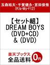 【セット組】DREAM BOYS(DVD+CD) & (DVD) [ 玉森裕太・千賀健永・宮