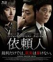 依頼人【Blu-ray】 [ ハ・ジョンウ ]
