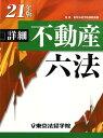 詳細不動産六法(平成21年版) [ 東京法経学院 ]